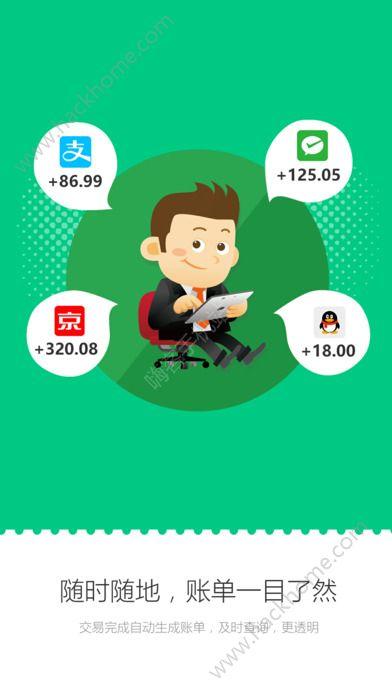 安卓版瑞祥宝app支付软件下载图4: