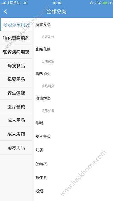天下药庄官方app下载手机版图2: