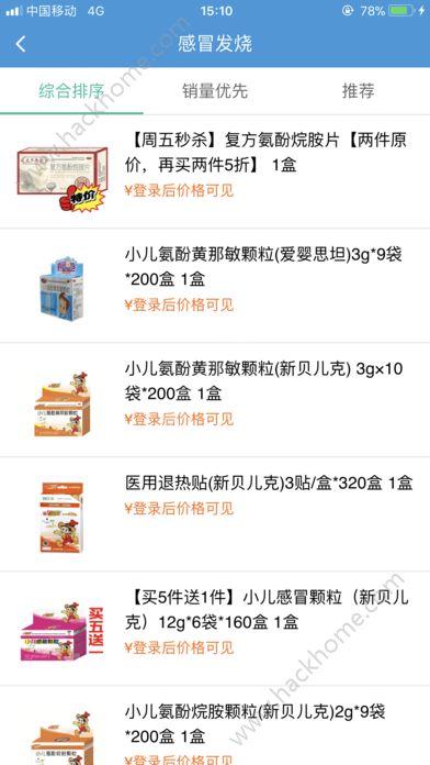 天下药庄官方app下载手机版图3: