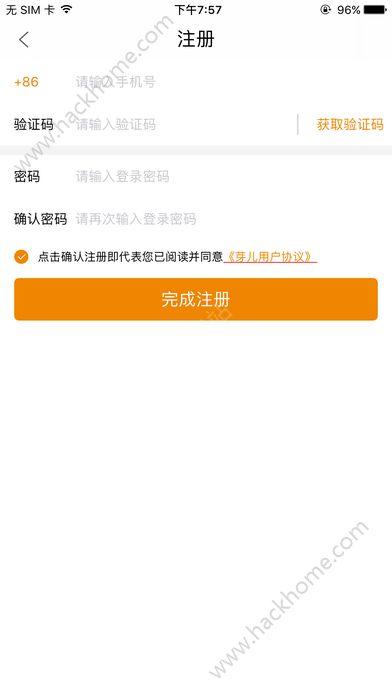 芽儿阅读手机版官方下载app图1: