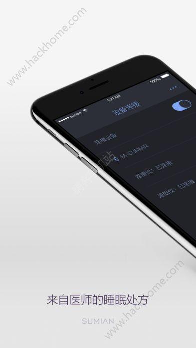 速眠手机版官方下载app图1: