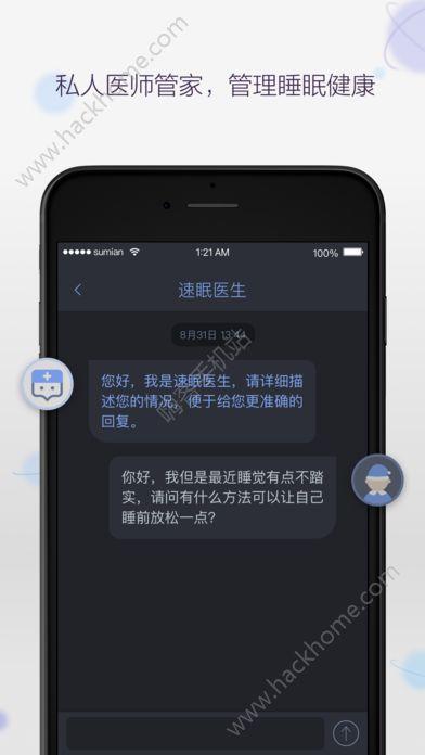速眠手机版官方下载app图4: