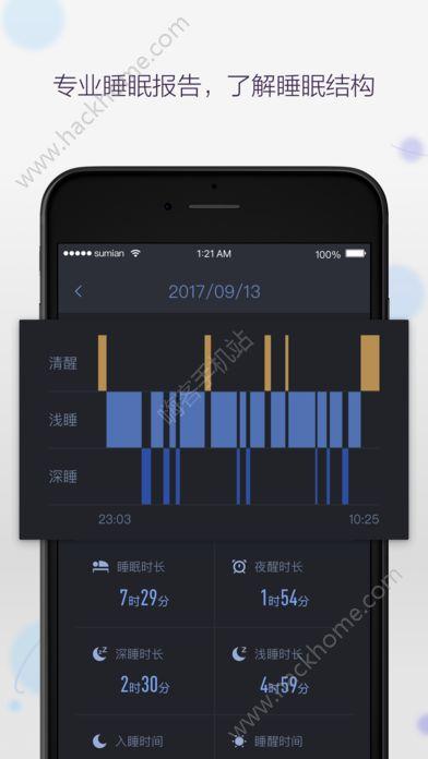 速眠手机版官方下载app图3:
