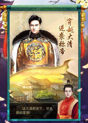 摄政小王爷手游官方网站图1: