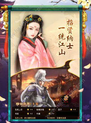 摄政小王爷手游官方网站图3: