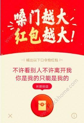 口碑喊红包在哪 口碑喊红包怎么玩 要喊多大声[多图]图片2_嗨客手机站