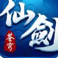 苍穹仙剑手游官方网站下载 v1.0