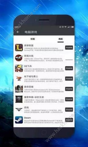 口袋网咖官方iOS苹果版图3: