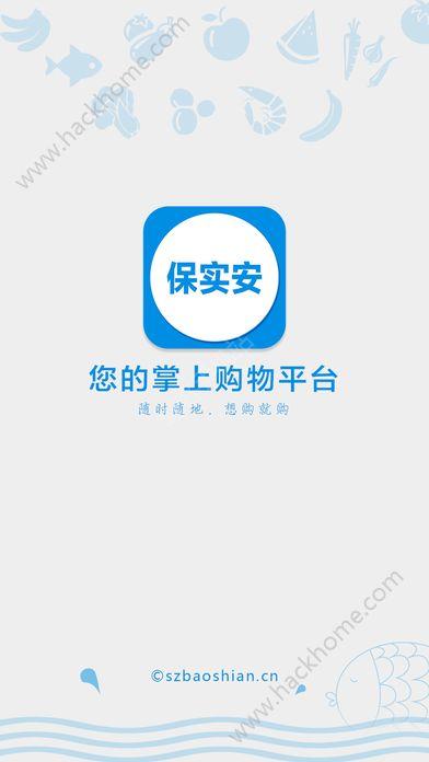保实安app官方下载安装图1: