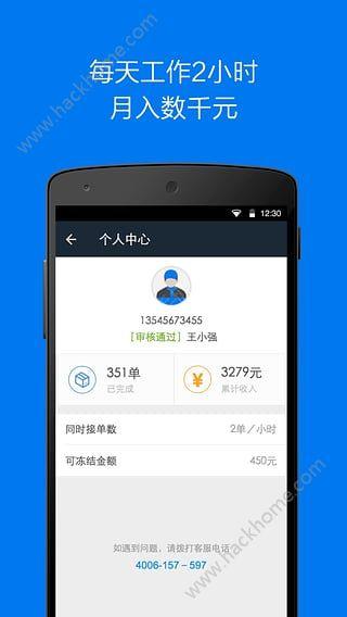 达达骑士版抢单神器软件app下载图1: