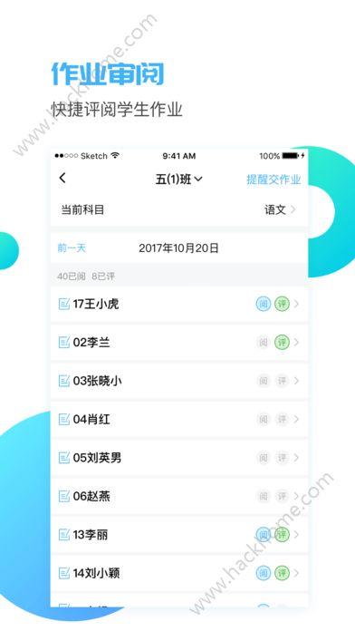 家校共享教师端官方app下载图1: