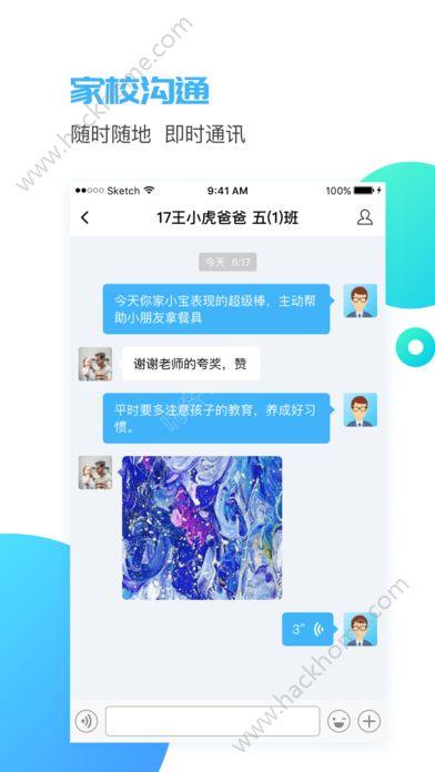 家校共享教师端官方app下载图3: