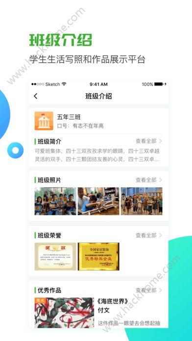 家校共享官方下载app图2: