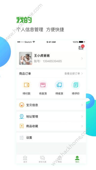 家校共享官方下载app图4: