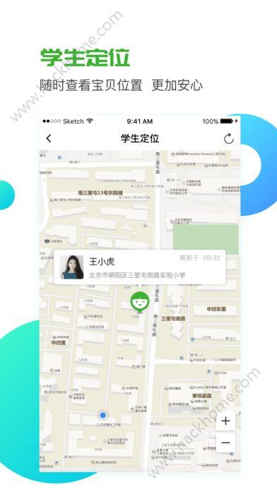 家校共享官方下载app图5: