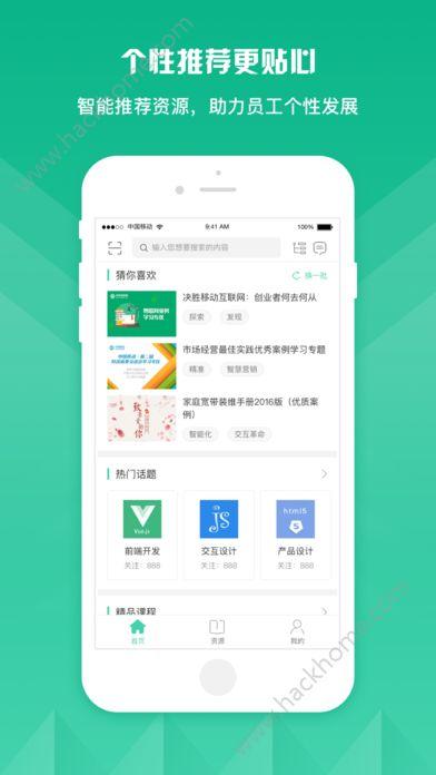 知学云9官方手机版下载app图3: