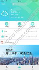 轩辕通卡郑州app官方正式版图2: