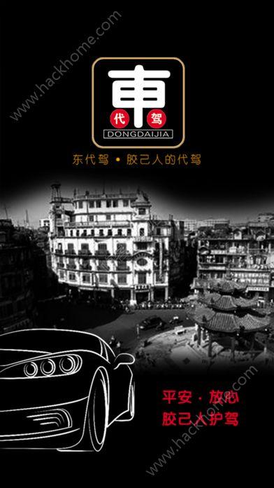 东代驾官方手机版app下载图1:
