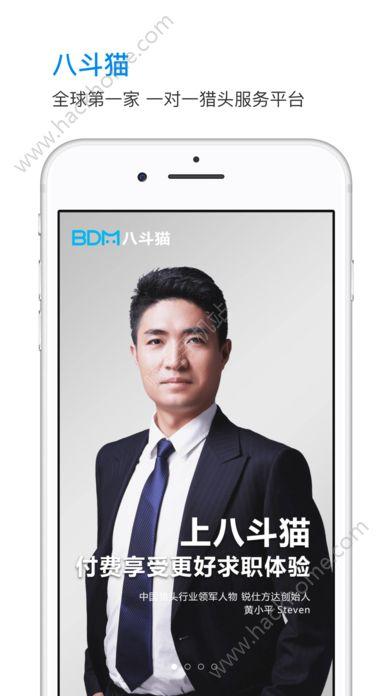 八斗猫官方手机版下载app图1: