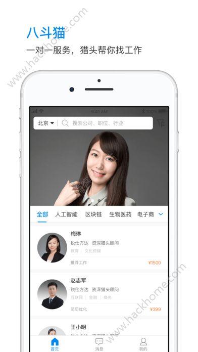 八斗猫官方手机版下载app图2: