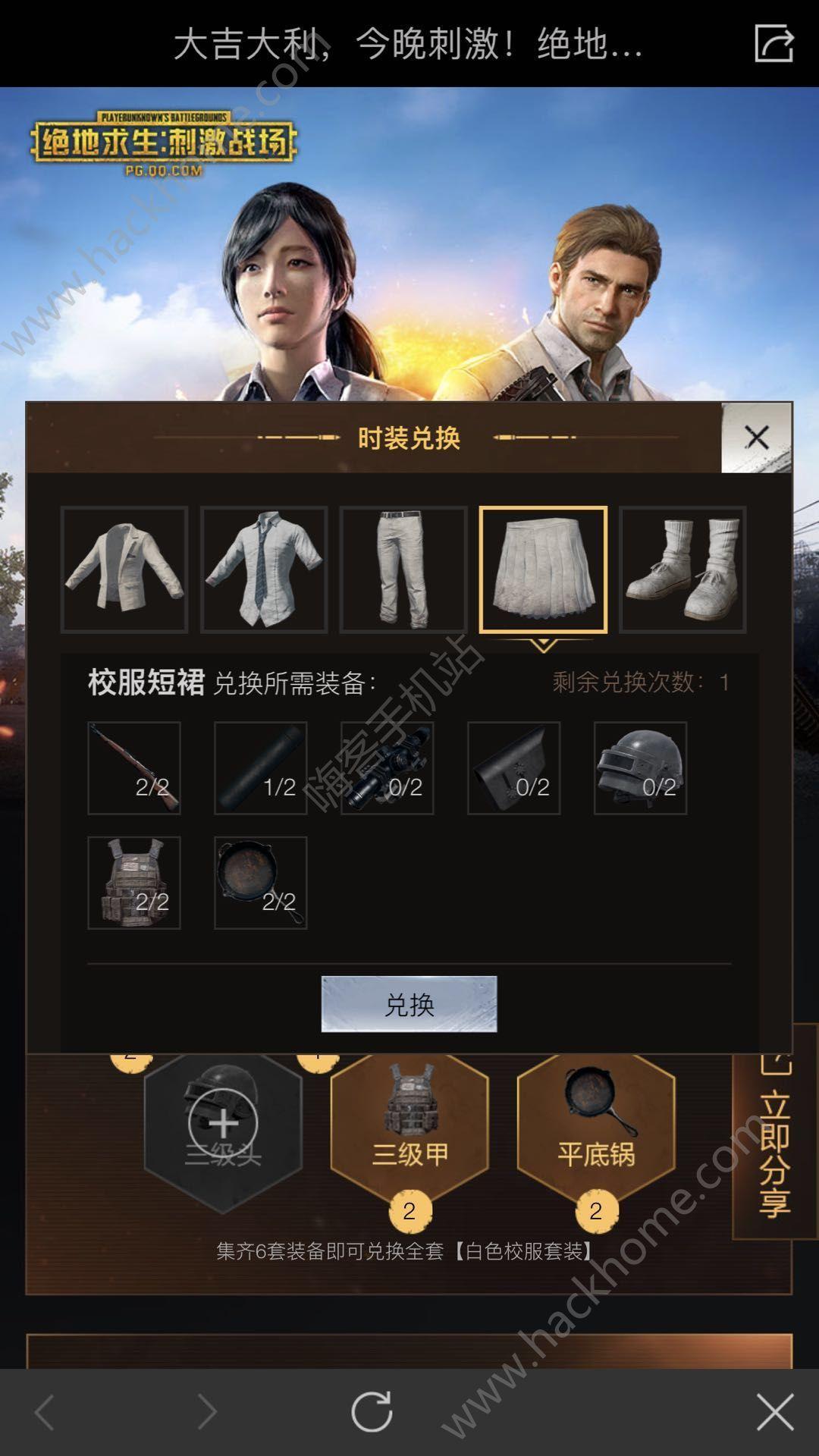 绝地求生刺激战场小白裙兑换活动延长公告[多图]图片2_嗨客手机站