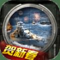 巅峰战舰手游官网安卓版 v2.6.0