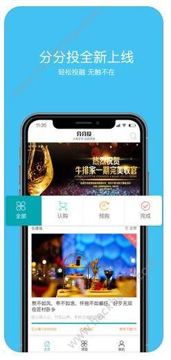 分分投众筹平台官方app下载手机版图1: