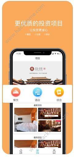 分分投众筹平台官方app下载手机版图4: