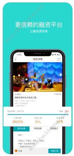 分分投众筹平台官方app下载手机版图3: