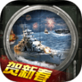 巅峰战舰手游百度版安卓下载 v2.6.0