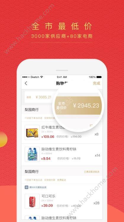货圈全手机版app图5: