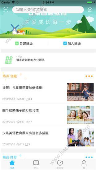 甘肃教育云平台登录入口官方下载图片1