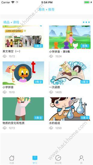 www.gsedu.cn甘肃智慧教育云平台官网登录入口下载图2: