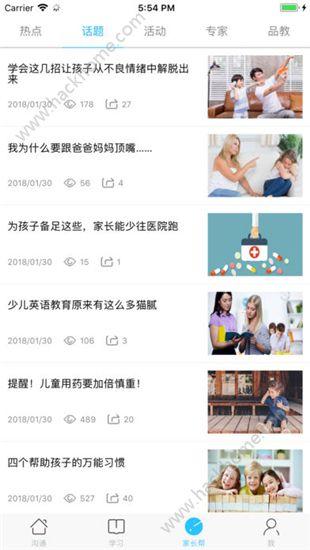 甘肃教育云平台登录入口官方下载图片3