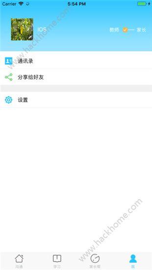 甘肃教育云平台登录入口官方下载图片5