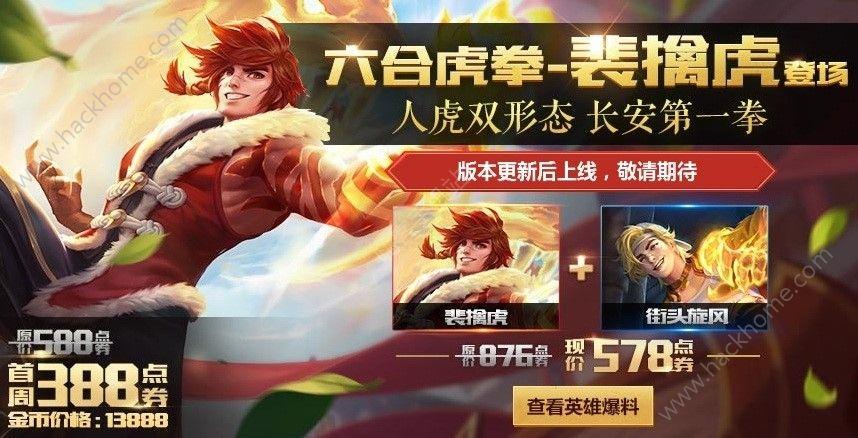 王者荣耀2018元宵节活动大全 新英雄裴擒虎来袭[多图]图片1