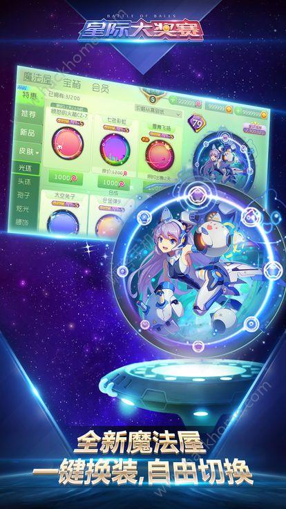 周冬雨球球大作战9.1.2无限钻石金币最新内购破解版图片2