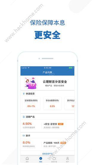 富管家app官方下载图片1_嗨客手机站