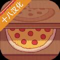 可口的披萨美味的披萨汉化中文版 v2.9.6