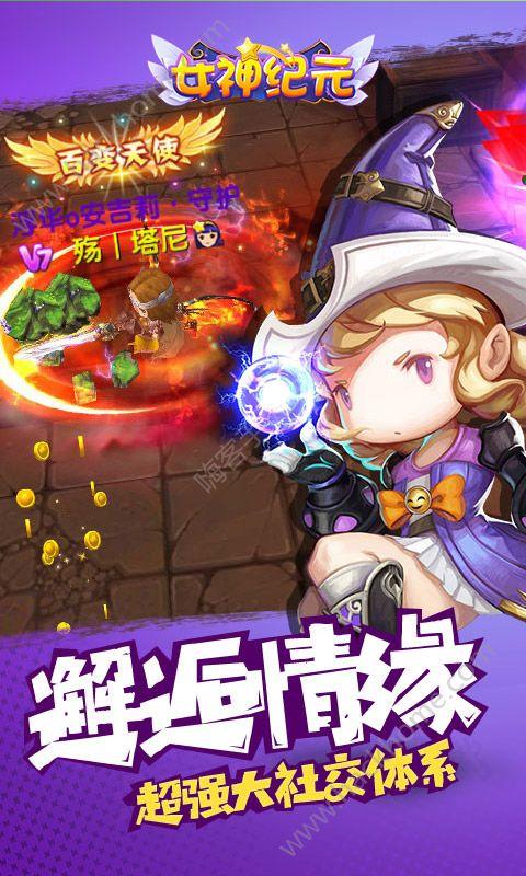 女神纪元官方网站下载游戏图2:
