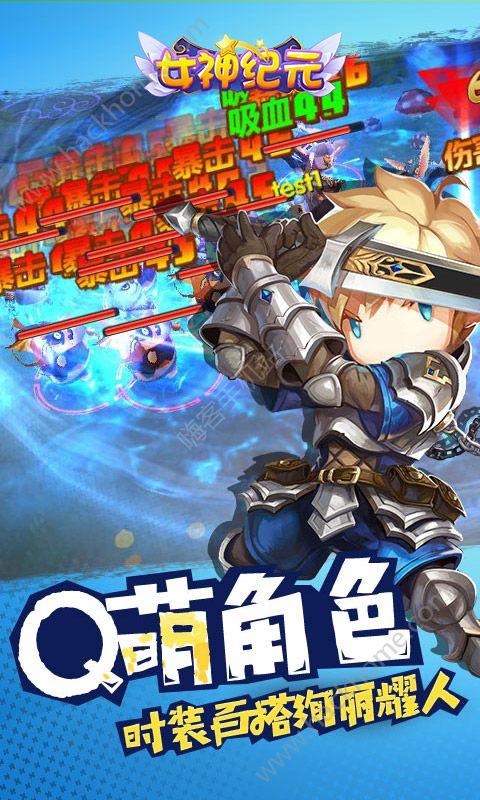 女神纪元官方网站下载游戏图4: