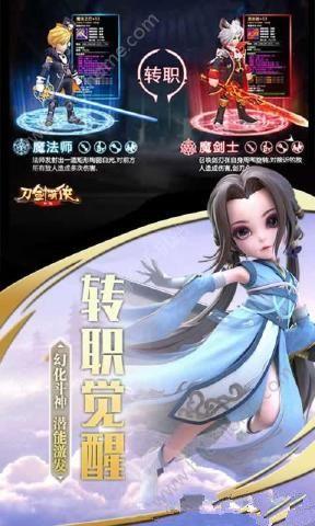 刀剑萌侠游戏官方版唯一下载地址图1: