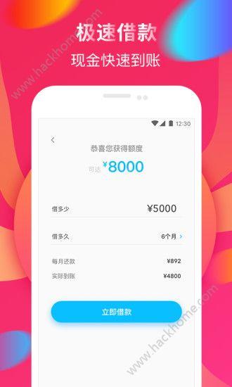 钱秒到贷款官方版app下载安装图2: