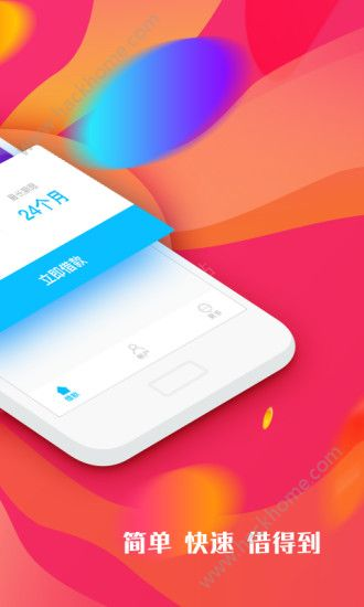 借机花贷款官方版app下载安装图3: