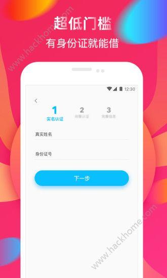 钱秒到贷款官方版app下载安装图4: