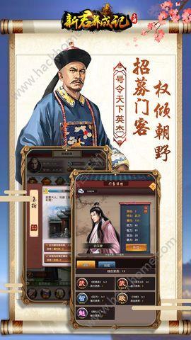 新君养成记游戏下载安卓版图3: