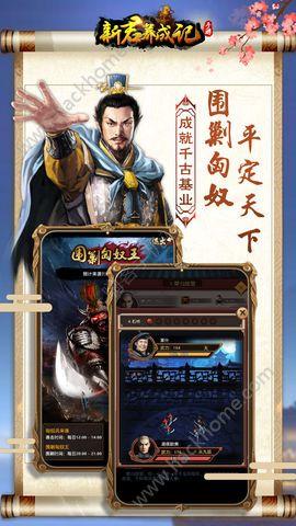 新君养成记游戏下载安卓版图5: