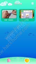宝宝折纸手工课app官方版苹果手机下载图1: