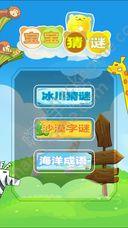 儿童猜谜语大全app官方版苹果手机下载图3: