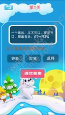 儿童猜谜语大全app官方版苹果手机下载图2: